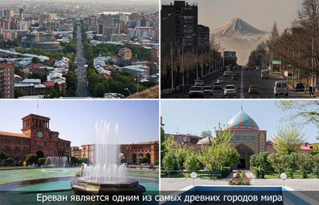 Ереван фото