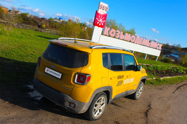 Jeep Renegade на фоне таблички Козьмодемьянск